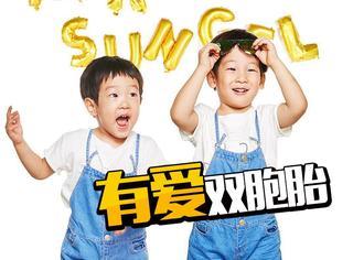 和安吉、小鱼儿一样兄弟情深,《超人回来了》里这对双胞胎好暖!