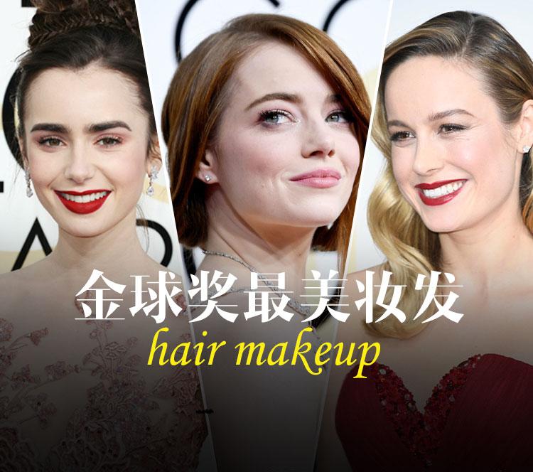 第74届金球奖红毯最美妆发大解析,你最喜欢哪一款?