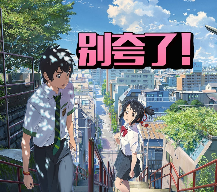 《你的名字》日本票房又上涨!新海诚怕了,希望观众少去看