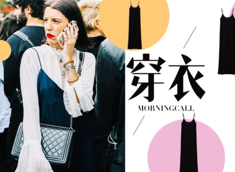 """【穿衣MorningCall】巧穿吊带裙,轻松击败年会上那些""""妖艳贱货""""!"""