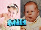 婴儿拍百天照,你们都是无法预测的表情包