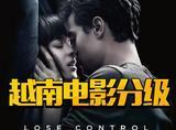 越南电影都开始分级了,中国电影干嘛呢?还在靠删减!