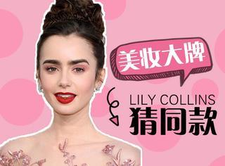 猜   金球奖Lily Collins同款唇膏是什么?