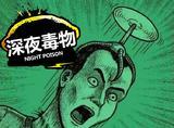 【深夜毒物】把竹蜻蜓放在头上会发生什么