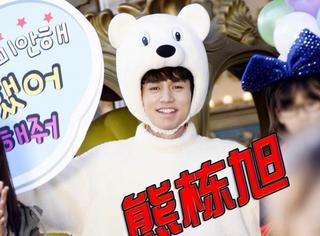 快来!我在游乐园帮大家抓到了一只名叫李栋旭的熊,要抱抱的赶紧了!