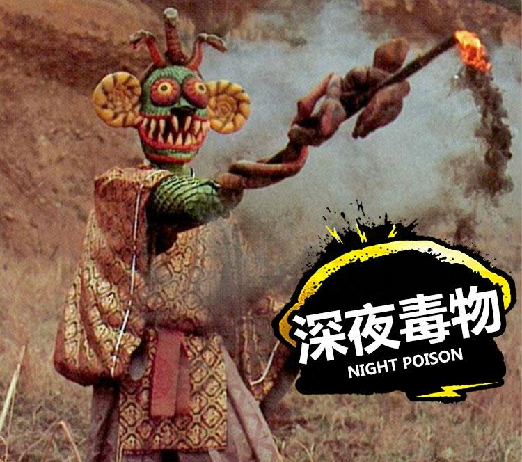 【深夜毒物】童年有毒的大杀器,现在才觉悟