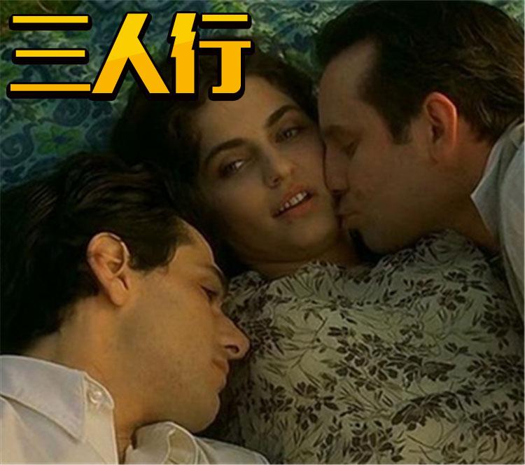 【一张床照猜电影】三个人的爱情,宁愿分享,也不愿放弃