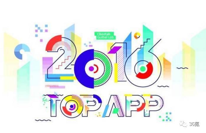 2016中国app年度排行榜:十大行业、25个领域、Top 500 和2017趋势预测