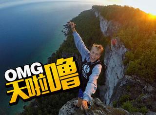 这个INS上的网红小哥追求冒险,喜欢在悬崖边奔跑
