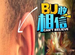 据说耳朵上方有洞的人前世都是鱼儿,别扯了,这是病!