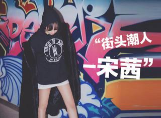 时尚潮人宋茜也爱个性街头风,帅气有型太会撩!