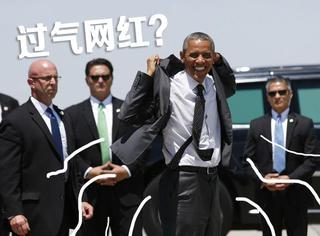 """奥巴马穿西装还能16项全能...说他过气请先看过他的""""特技""""先"""