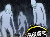 【深夜毒物】在四川乐德一代流传的山冲子的故事