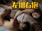 【一张床照猜电影】拍电影就像爱上了一个荡妇,废柴都爱这份放纵