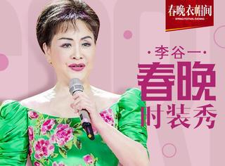 李谷一不仅是春晚上最令人尊敬的艺术家!历年造型也是一部华丽的时装秀!
