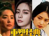 沈梦辰不再粗线条,要挑战《新龙门客栈》林青霞陈红经典角色