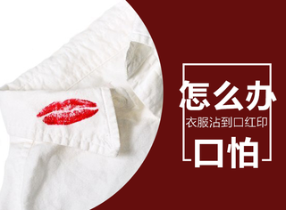 穿衣服沾到化妆品  你需要这秒变干净的3招!