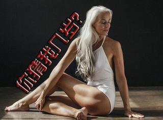 61岁的模特奶奶拍泳装广告,身材火辣,还给不给嫩模留条生路啊?!