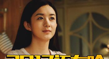 2017年赵丽颖即将在电影圈大突围,除了《乘风破浪》还有啥?