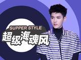 吴亦凡海魂风挑战新时尚,这个冬天叠穿玩的灵!
