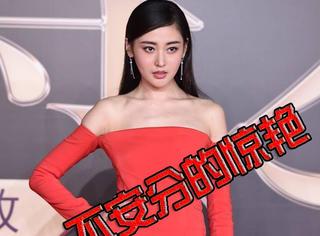 美!微博年度人气艺人张天爱用一袭红裙就展现了什么叫不安分的惊艳!