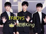 TFBOYS最近爱上了黑西装!恭喜三位长腿小王子荣获微博King!