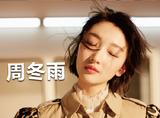 【时装片】周冬雨真性情的帅气少女!笑容温暖这个冬天~