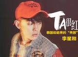 TA很红丨韩国说唱界的裴秀智——山花精gray李星和!