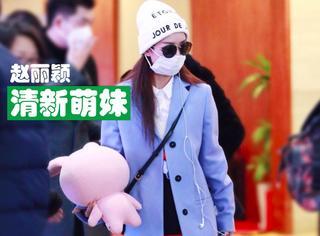 赵丽颖一身温暖冬装现身机场,鲜亮的颜色却搭配出春日里的清新!