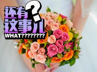 新娘手中的那束手捧花原来是为了掩盖不洗澡的恶臭