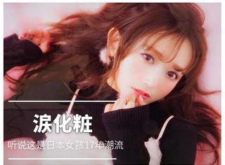 """樱花妹子的""""泪眼妆""""又进化了,2017年她们这样化!"""