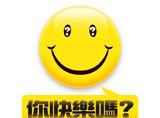 你快乐吗?如何才能让自己快乐起来呢?