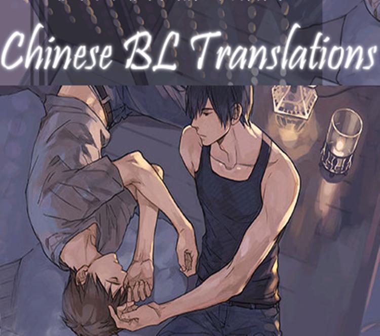 做了好几年英文阅读理解,这次轮到外国人翻译中国耽美了