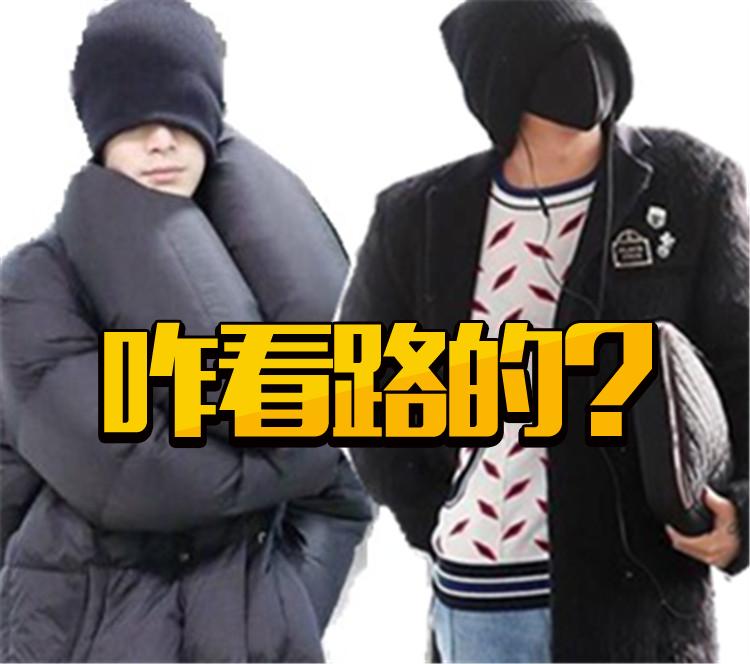 陈学冬、权志龙...这些爱豆穿成这样到底怎么看路啊?