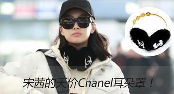 还在讨论唐嫣的LV天价手机壳?其实宋茜的Chanel耳朵罩才是真壕!