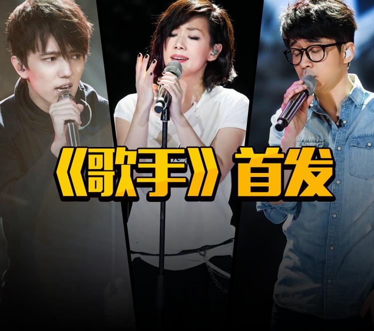 《歌手》首发阵容亮相,逆战歌手也公布了,你最期待谁?