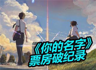 《你的名字》成日本电影全球票房王,但本土仍居《千与千寻》之下