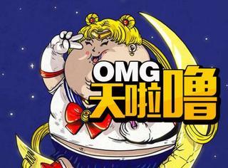 让卡通人物告诉你,再好看的人物胖了也会变丑!