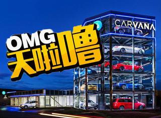 世界上最大的自动贩卖机卖的居然是汽车!