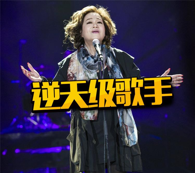 她是香港师奶级歌手、林忆莲的老师,如今61岁出战《歌手》