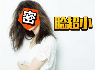 """脸长只有18cm的18岁女星,被日媒称为""""被神选中的美少女"""""""