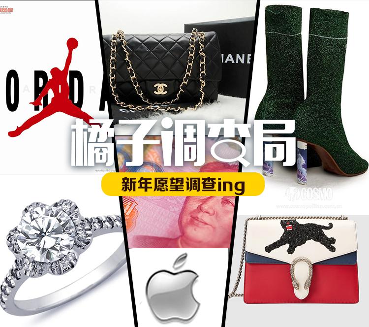 橘子调查局丨北京潮人的新年愿望清单、竟然是这样的!