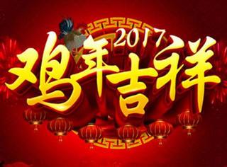 2017年运势飘红,一整年旺旺旺的三大生肖!