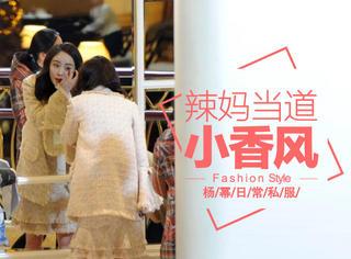 辣妈杨幂走起熟女风范,她这件酷似小香的衣服你也可以买!