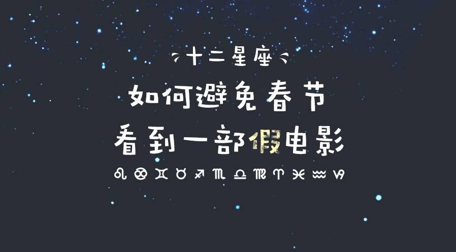 十二星座春节观影指南