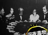 【深夜毒物】这群通灵人发明了无数方式,只为和鬼魂说上话