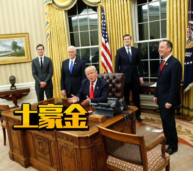 白宫办公室:川普选择了土豪金,小布什养起了蜥蜴