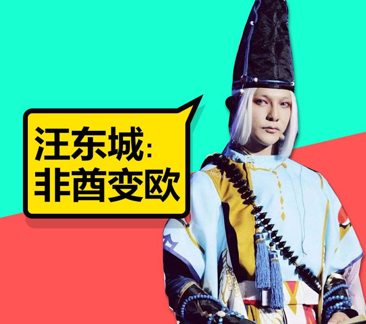 打破次元壁的汪东城,脱非入欧cos起阴阳师晴明已经无人阻挡!