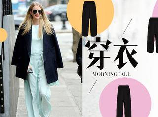 【穿衣MorningCall】夏天的阔腿裤先别收,冬天配大衣穿更优雅!