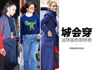 惊艳春节的除了红色还有Bella、Selena身上这抹跳跃的蓝色!